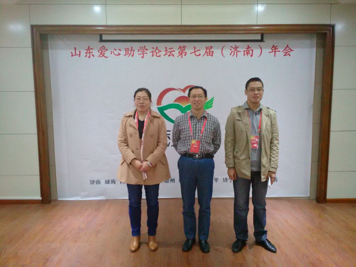 Participation of the 7th annual meeting of shandong Aid Education