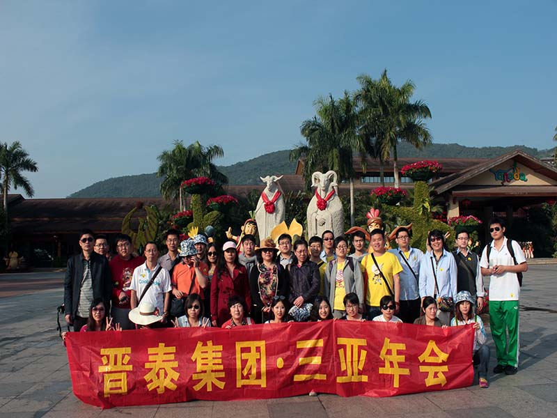 Jingta group、the annual meeting in Sanya